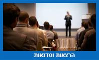 הרצאות וסדנאות